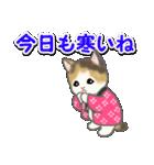 はんてん猫ちゃんズ(個別スタンプ:2)