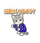 はんてん猫ちゃんズ(個別スタンプ:30)