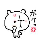 しろくまくん便り16 〜怒〜(個別スタンプ:1)