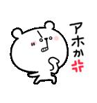 しろくまくん便り16 〜怒〜(個別スタンプ:3)