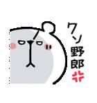 しろくまくん便り16 〜怒〜(個別スタンプ:4)