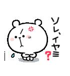 しろくまくん便り16 〜怒〜(個別スタンプ:6)