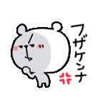しろくまくん便り16 〜怒〜(個別スタンプ:7)