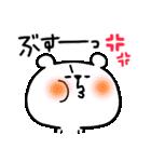 しろくまくん便り16 〜怒〜(個別スタンプ:8)
