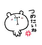 しろくまくん便り16 〜怒〜(個別スタンプ:9)