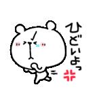 しろくまくん便り16 〜怒〜(個別スタンプ:10)