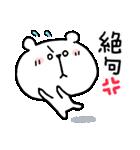 しろくまくん便り16 〜怒〜(個別スタンプ:12)