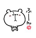 しろくまくん便り16 〜怒〜(個別スタンプ:13)