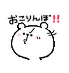 しろくまくん便り16 〜怒〜(個別スタンプ:14)