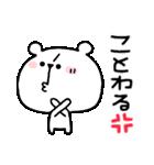 しろくまくん便り16 〜怒〜(個別スタンプ:17)