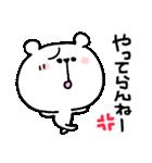 しろくまくん便り16 〜怒〜(個別スタンプ:18)