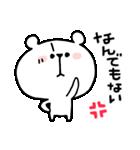 しろくまくん便り16 〜怒〜(個別スタンプ:19)