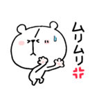 しろくまくん便り16 〜怒〜(個別スタンプ:20)