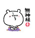 しろくまくん便り16 〜怒〜(個別スタンプ:21)