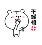 しろくまくん便り16 〜怒〜(個別スタンプ:22)