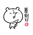 しろくまくん便り16 〜怒〜(個別スタンプ:23)