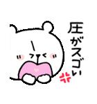しろくまくん便り16 〜怒〜(個別スタンプ:24)