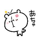 しろくまくん便り16 〜怒〜(個別スタンプ:25)