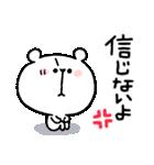 しろくまくん便り16 〜怒〜(個別スタンプ:26)