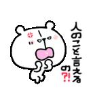 しろくまくん便り16 〜怒〜(個別スタンプ:27)