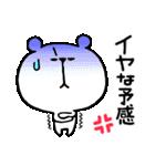 しろくまくん便り16 〜怒〜(個別スタンプ:28)