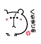 しろくまくん便り16 〜怒〜(個別スタンプ:32)