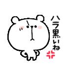 しろくまくん便り16 〜怒〜(個別スタンプ:33)