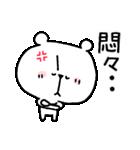 しろくまくん便り16 〜怒〜(個別スタンプ:34)
