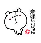 しろくまくん便り16 〜怒〜(個別スタンプ:35)