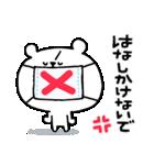 しろくまくん便り16 〜怒〜(個別スタンプ:38)