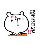しろくまくん便り16 〜怒〜(個別スタンプ:39)