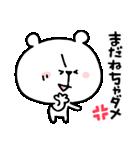 しろくまくん便り16 〜怒〜(個別スタンプ:40)