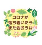 メッセージお花で癒コロナのりきる2(個別スタンプ:5)