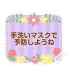 メッセージお花で癒コロナのりきる2(個別スタンプ:9)