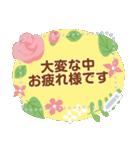メッセージお花で癒コロナのりきる2(個別スタンプ:24)