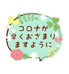 お花で癒すコロナのりきるスタンプ(個別スタンプ:9)