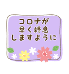 お花で癒すコロナのりきるスタンプ(個別スタンプ:22)