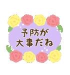 お花で癒すコロナのりきるスタンプ(個別スタンプ:27)