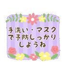 お花で癒すコロナのりきるスタンプ(個別スタンプ:33)