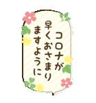 BIG★お花で癒すコロナのりきるスタンプ(個別スタンプ:4)
