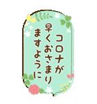 BIG★お花で癒すコロナのりきるスタンプ(個別スタンプ:9)
