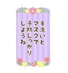 BIG★お花で癒すコロナのりきるスタンプ(個別スタンプ:33)