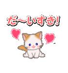 ハート伝える もふもふしっぽの子猫ちゃん(個別スタンプ:1)