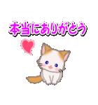 ハート伝える もふもふしっぽの子猫ちゃん(個別スタンプ:7)