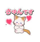ハート伝える もふもふしっぽの子猫ちゃん(個別スタンプ:21)