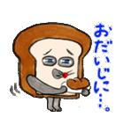パンどろぼう(個別スタンプ:5)