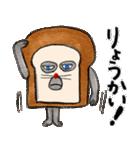 パンどろぼう(個別スタンプ:17)