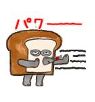 パンどろぼう(個別スタンプ:18)
