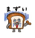 パンどろぼう(個別スタンプ:20)