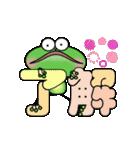 毎日使えるカエルの動くスタンプ(個別スタンプ:7)